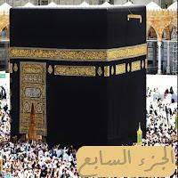 اسئلة لمن يحفظ القرآن الكريم ويراجعه لوحده ويريد أن يختبر نفسه