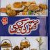 Ghar Ki Bakery March 2016