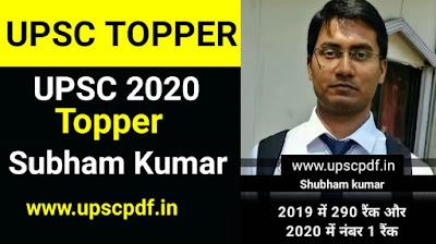 Subham-Kumar-UPSC-2020-Topper