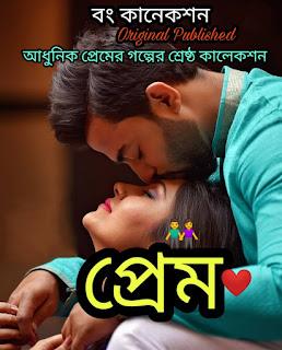 প্রেম | Premer Golpo | Bengali Love  Story | Golpo Bangla