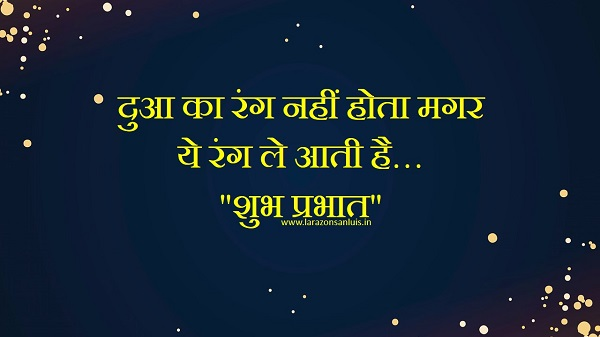 good morning images in hindi with quotes for whatsapp
