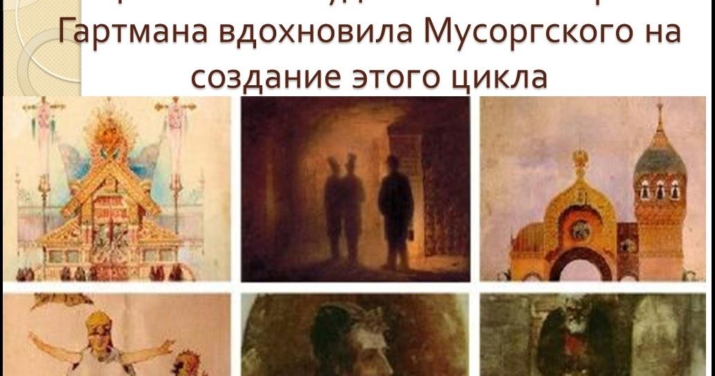картинки художника гартмана сразу понятно, какой