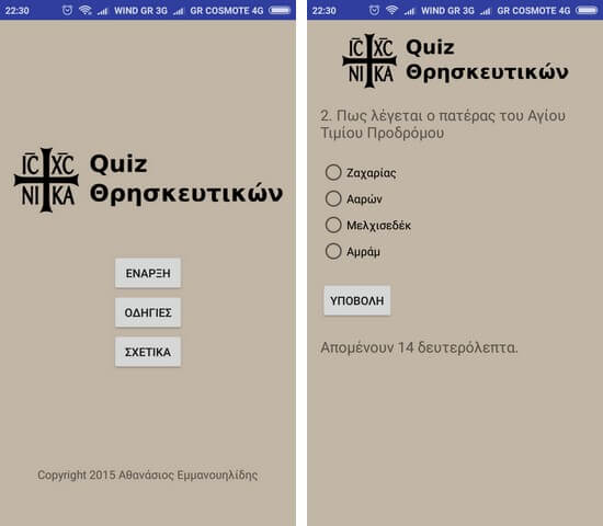 δωρεάν παιχνίδι Quiz θρησκευτικών