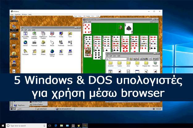virtual old windows 95 3.1 1.1 dos website
