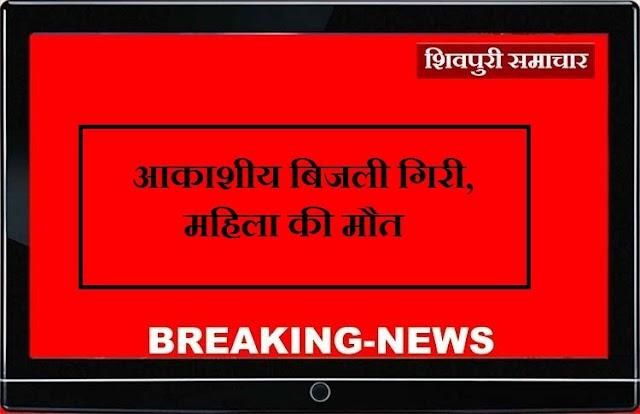 आकाशीय बिजली गिरी, महिला की मौत / Shivpuri News