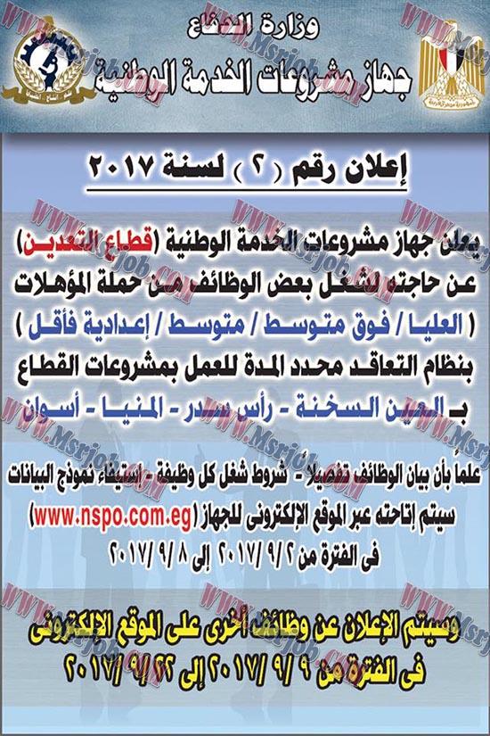 اعلان وظائف جهاز الخدمة الوطنية بقطاع التعدين للمؤهلات العليا والمتوسطة - رقم 2 لسنة 2017
