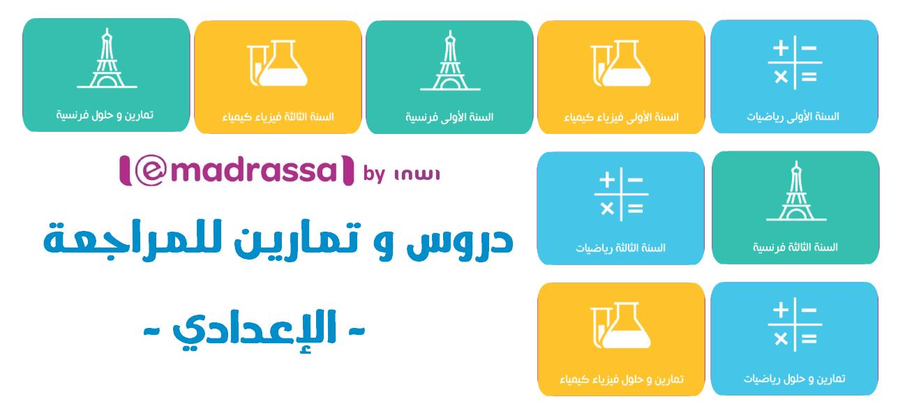 يقدم تطبيق emadrassa دروسا و تمارين للمراجعة تهم جميع المستويات من بينها المستوى الإعدادي ( الأولى إعدادي + الثانية إعدادي + الثالثة إعدادي  ) , و تهم المواد الدراسية  التالية :  السنة الأولى رياضيات - إعدادي - emadrassa >>  السنة الأولى فيزياء كيمياء - إعدادي - emadrassa >>  السنة الأولى فرنسية - إعدادي - emadrassa >>  السنة الثالثة رياضيات - إعدادي - emadrassa >>  السنة الثالثة فيزياء كيمياء - إعدادي - emadrassa >>  السنة الثالثة فرنسية - إعدادي - emadrassa >>  تمارين و حلول رياضيات - إعدادي - emadrassa >>  تمارين و حلول فيزياء كيمياء - إعدادي - emadrassa >>  تمارين و حلول فرنسية - إعدادي - emadrassa >>  جميع المواد - إعدادي - emadrassa >>