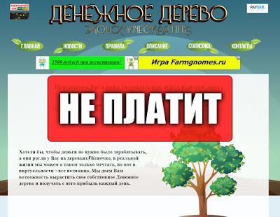 Скриншоты выплат с игры derevo-money.ru