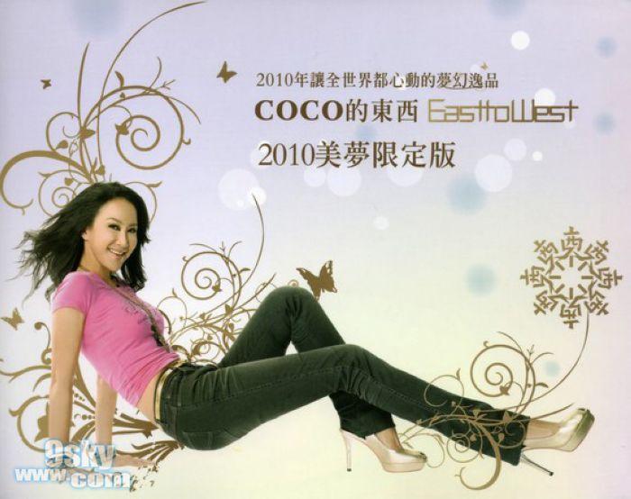 李玟CoCo的世界: 東西2010美夢限定版