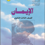 Download - تحميل كتب منهج صف ثالث ثانوي علمي اليمن Download books third class secondary Yemen pdf %25D8%25A7%25D9%2584%25D8%25A5%25D9%258A%25D9%2585%25D8%25A7%25D9%25861-150x150