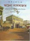 স্বাধীনতা যুদ্ধে অচেনা লালবাজার - সুপ্রতিম সরকার Swadinata Yuddhe Lalabazar pdf by Supratim Sarker pdf