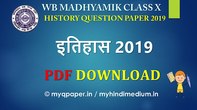 PDF Download Madhyamik History Question Paper 2019