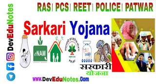 Sarkari yojana september 2020