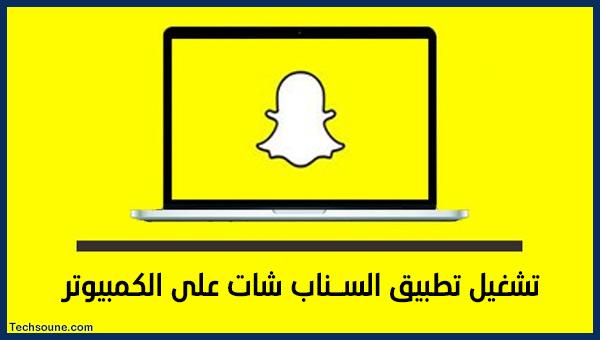 تنزيل وتشغيل تطبيق SnapChat على الكمبيوتر