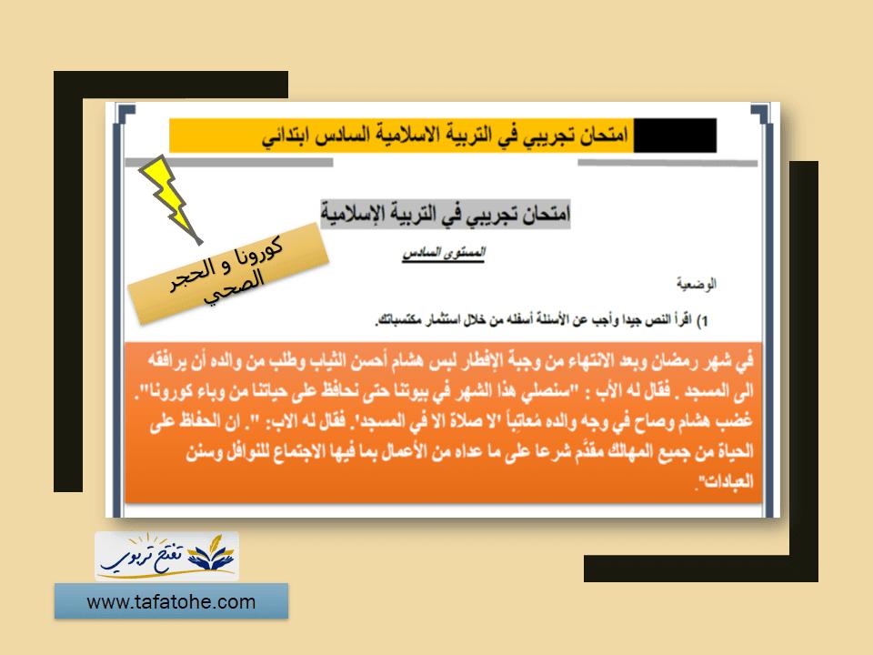 فرض منزلي في التربية الاسلامية المستوى السادس