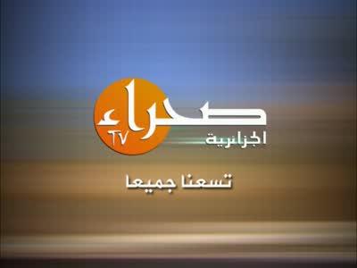 تردد قناة صحراء الجزائرية Sahara TV Algeria الجديد علي النايل سات