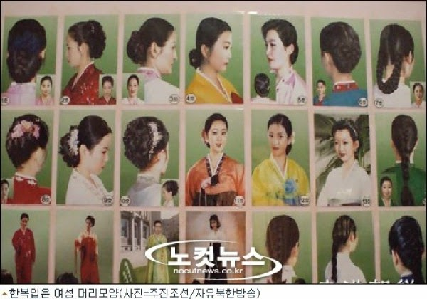 Peachy History39S Dumpster North Korean Pop Culture Short Hairstyles Gunalazisus