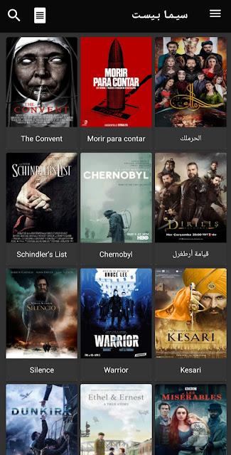 شاهد كل الأفلام والمسلسلات العربية والأجنبية المترجمة مجانا