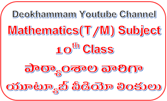 SSC(10th Class) Mathematics Subject Telugu Medium Lesson wise and Topic wise Youtube video Links at one Page - Deokhammam Youtube Channel