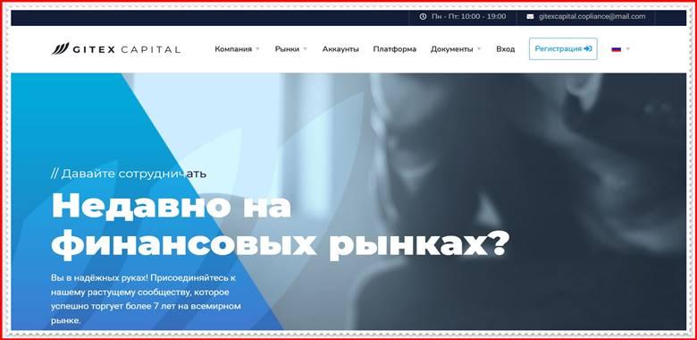 [ЛОХОТРОН] gitexcapital.pro – Отзывы, развод? Компания GitexCapital мошенники!