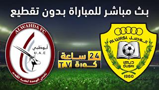 موعد مباراة الوحدة والوصل بث مباشر بتاريخ 08-11-2019 دوري الخليج العربي الاماراتي