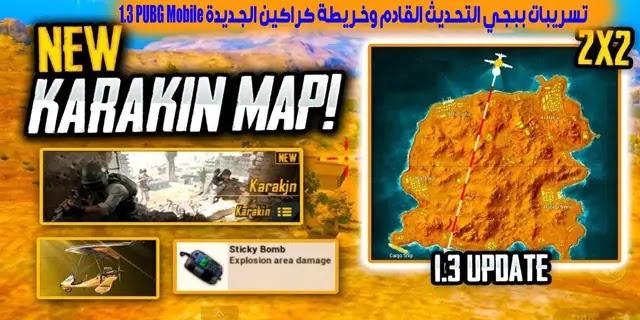 تسريبات ببجي التحديث القادم وخريطة كراكين الجديدة PUBG Mobile 1.3