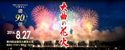 90th Anniversary All-Japan National Fireworks Competition 2016 第90回全国花火競技大会 秋田県大仙市大曲 Zenkoku Hanabi Kyougi Taikai Omagari Daisen City Akita