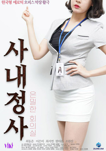 Company Profile: Secret Meeting Room 2020 ORG Korean BluRay 720p 700MB [Korean Erotic] poster