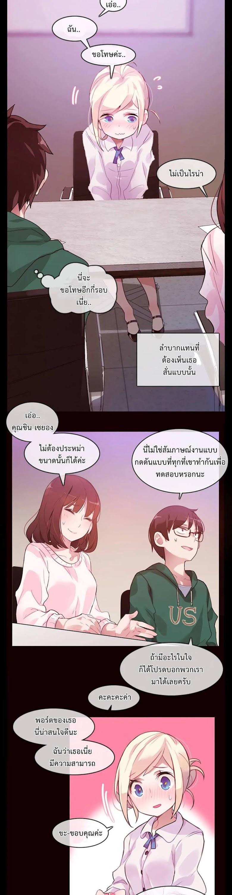 A Pervert s Daily Life - หน้า 10