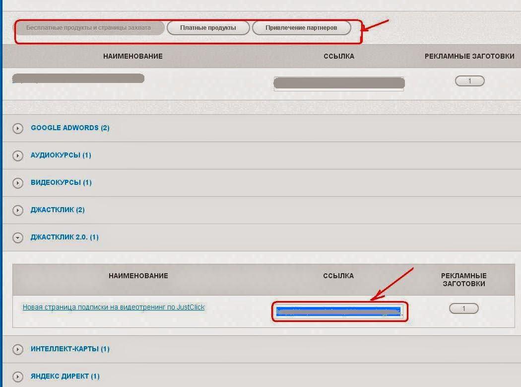 http://www.iozarabotke.ru/2014/07/kak-sozdat-reklamnuyu-metku-v-partnerkah-na-dzhastklik.html