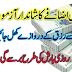 Rizq Mein Izafa Ka Wazifa | Wazifa To Become Rich | رزق میں اضافہ کا وظیفہ
