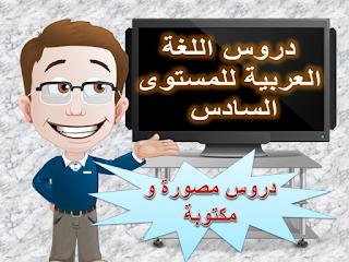 دروس اللغة العربية للمستوى السادس ابتدائي .دروس مصورة ة مكتوبة