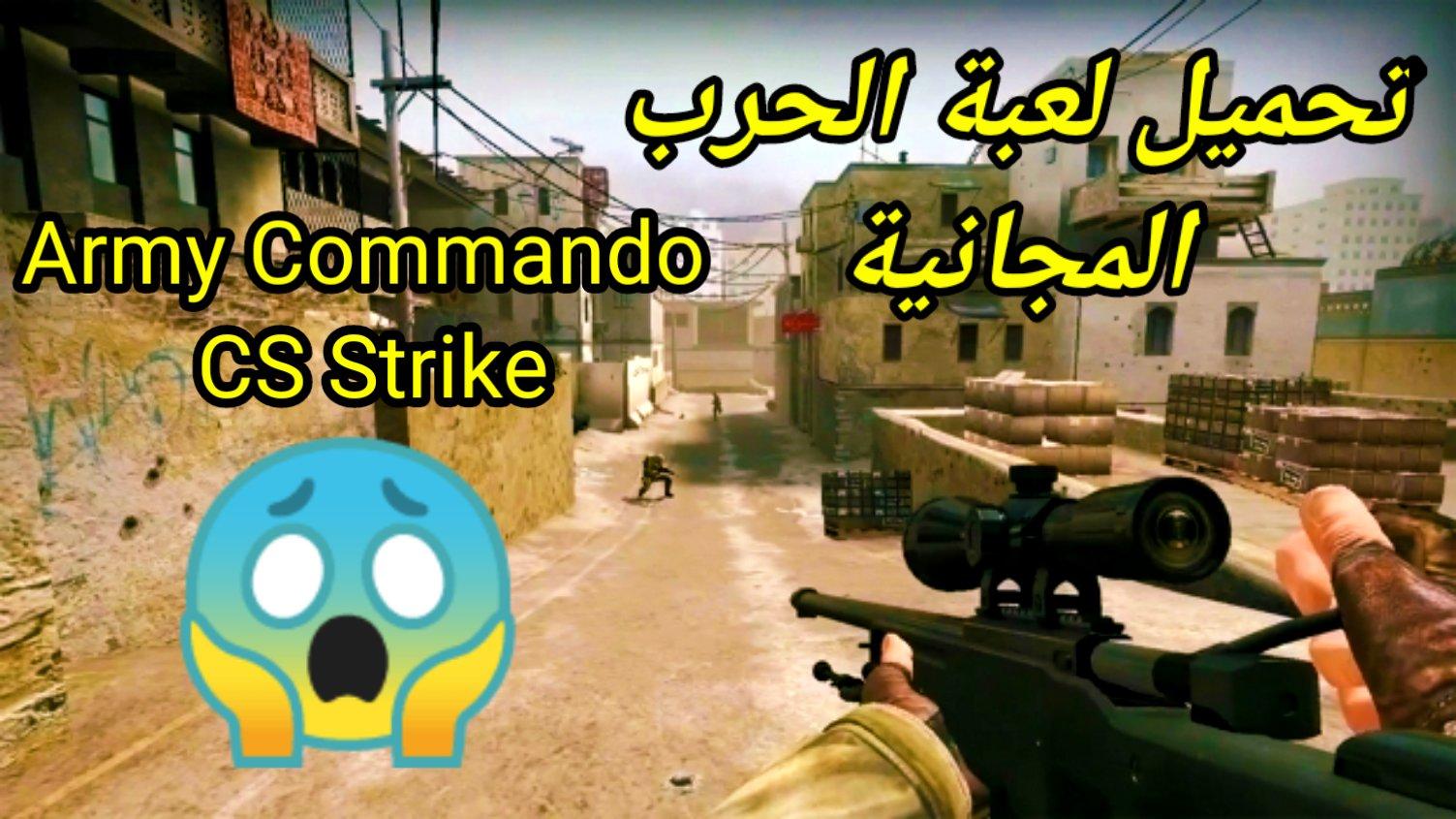 Army Commando CS Strike تحميل  المجانية