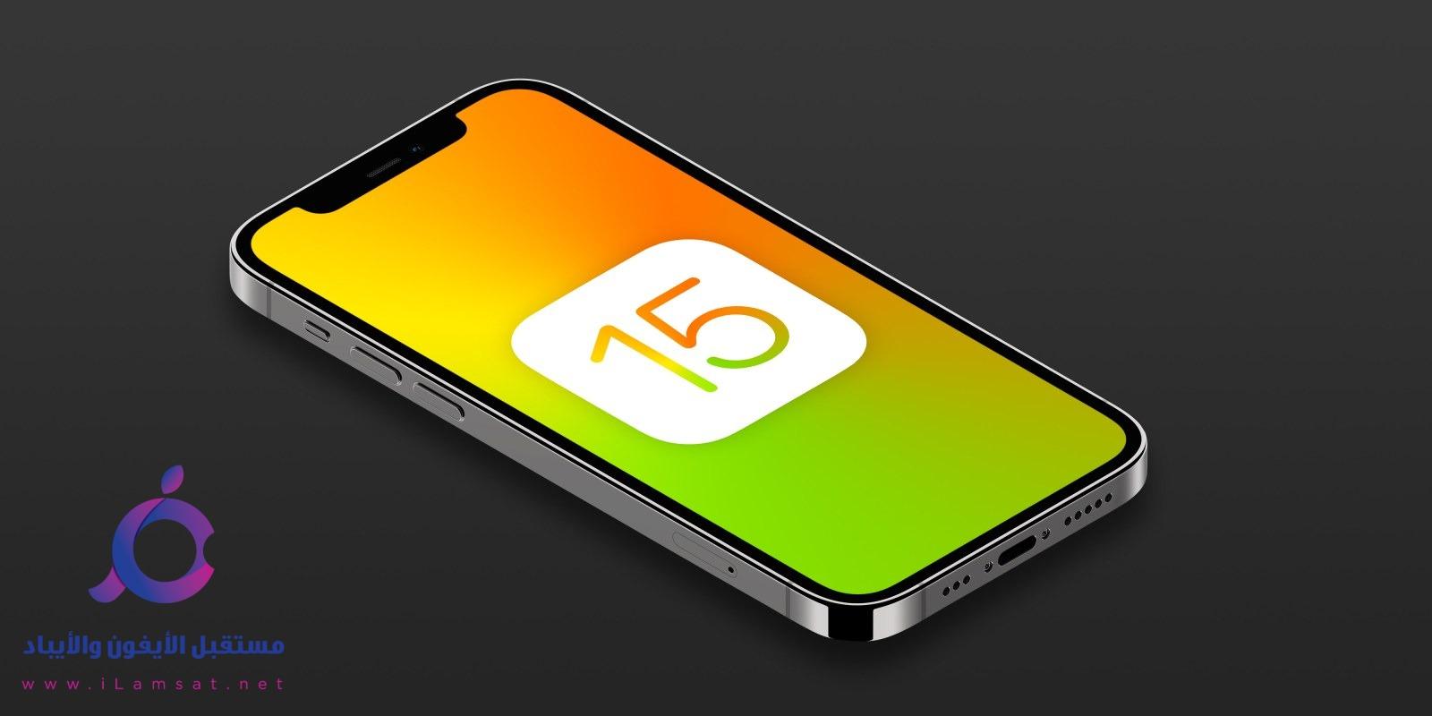 هل يمكنك رفض تحديث iOS 15 من ابل ؟