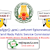 TNPSC Group 3 Exam Syllabus Download - TNPSC Group III Service Exam (CSSE III) Revised Syllabus Download