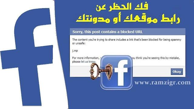كيفية فك الحظر عن رابط مدونتك او موقعك علئ الفيسبوك