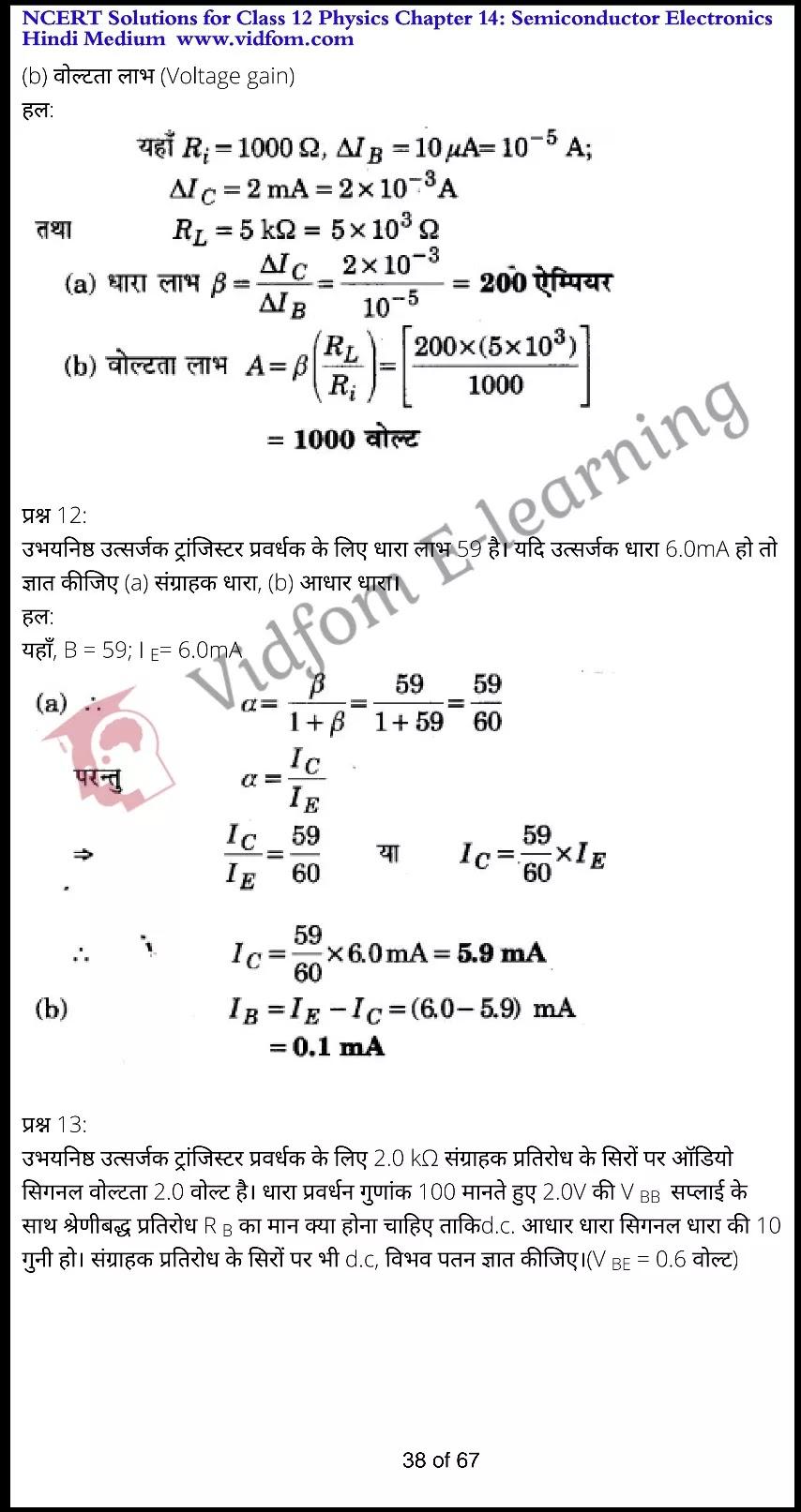 class 12 physics chapter 14 light hindi medium 38