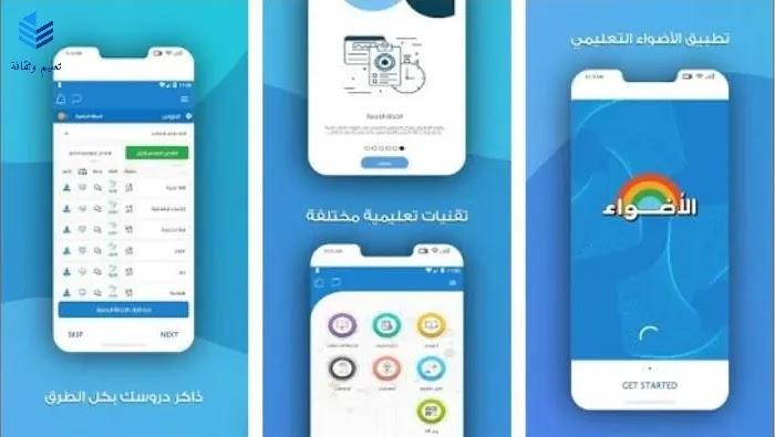 مميزات تطبيق الأضواء التعليمي Aladwaa Education  ورابط التحميل... تطبيق مميز ومفيد للطالب والمعلم