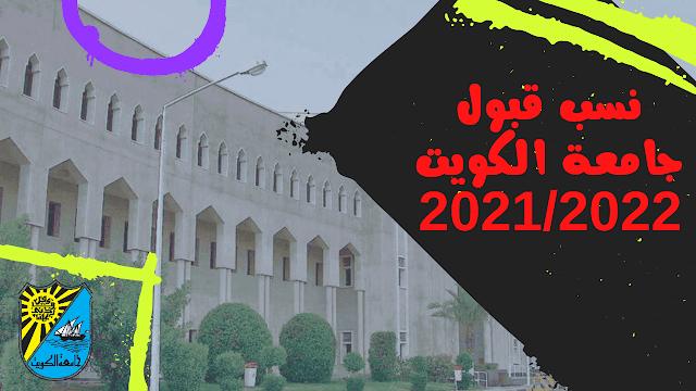 نسب قبول جامعة الكويت 2021/2022