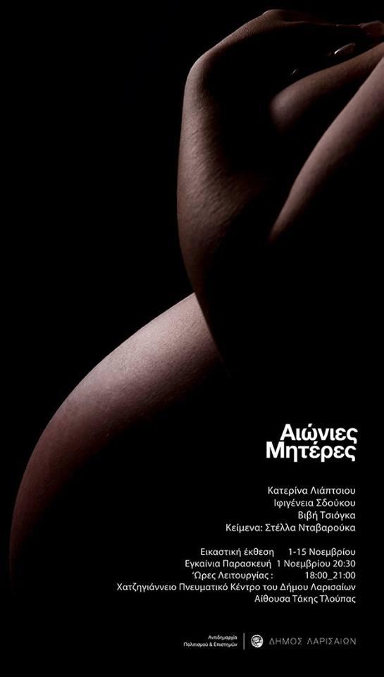 «Αιώνιες Μητέρες»: Εικαστική έκθεση με θέμα τη μητρότητα στο Χατζηγιάννειο