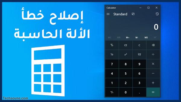 خطوات إصلاح مشكل الألة الحاسبة في Windows 10