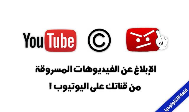 كيفية الإبلاغ عن فيديو مسروق من قناتك على اليوتيوب 2020
