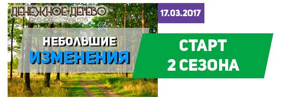 Старт 2 сезона игры derevo-money.ru