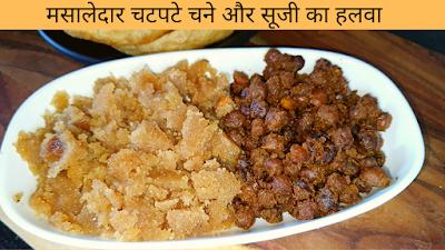 Rava Halwa Chana Recipe  Navratri Recipes asha and anita चटपटे चने और सूजी का हलवा बनाये अष्टमी व नवमी पर