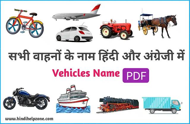 All Vehicles Name List In Hindi And English (pdf) - वाहनों के नाम