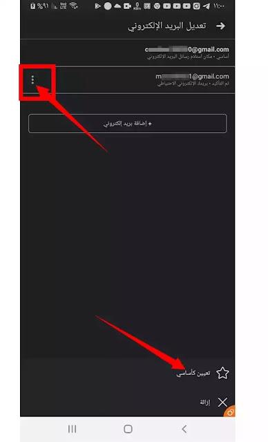 طريقة تغيير البريد الإلكتروني الأساسي في الفيسبوك بدون معرفة كلمة المرور