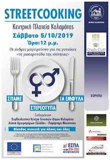«Μακαρονάδα της Ισότητας» το Σάββατο 5 Οκτωβρίου