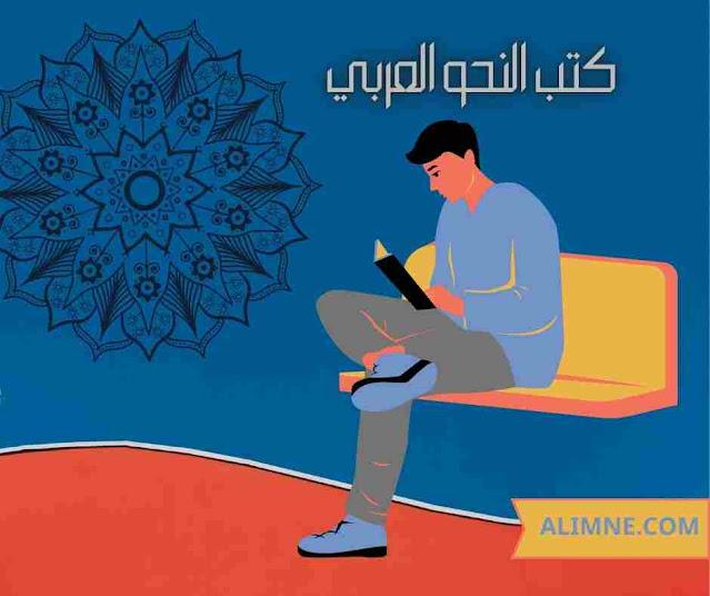 كتب النحو العربي