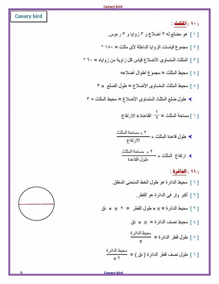 ملخص قوانين رياضيات الصف السادس الابتدائي في 4 ورقات 5