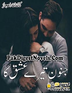 Junoon Tery Ishq Ka (Complete Novel) By Kainat Ijaz